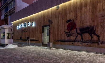 "Restaurant ""Tundra"" (Тундра)"
