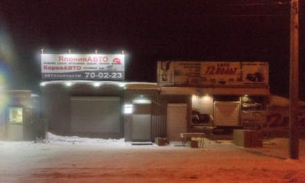 Russian shop in the dark I
